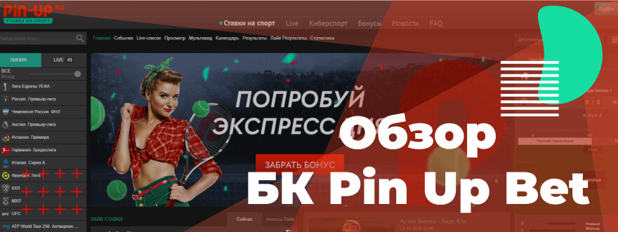Обзор БК Pin Up Bet